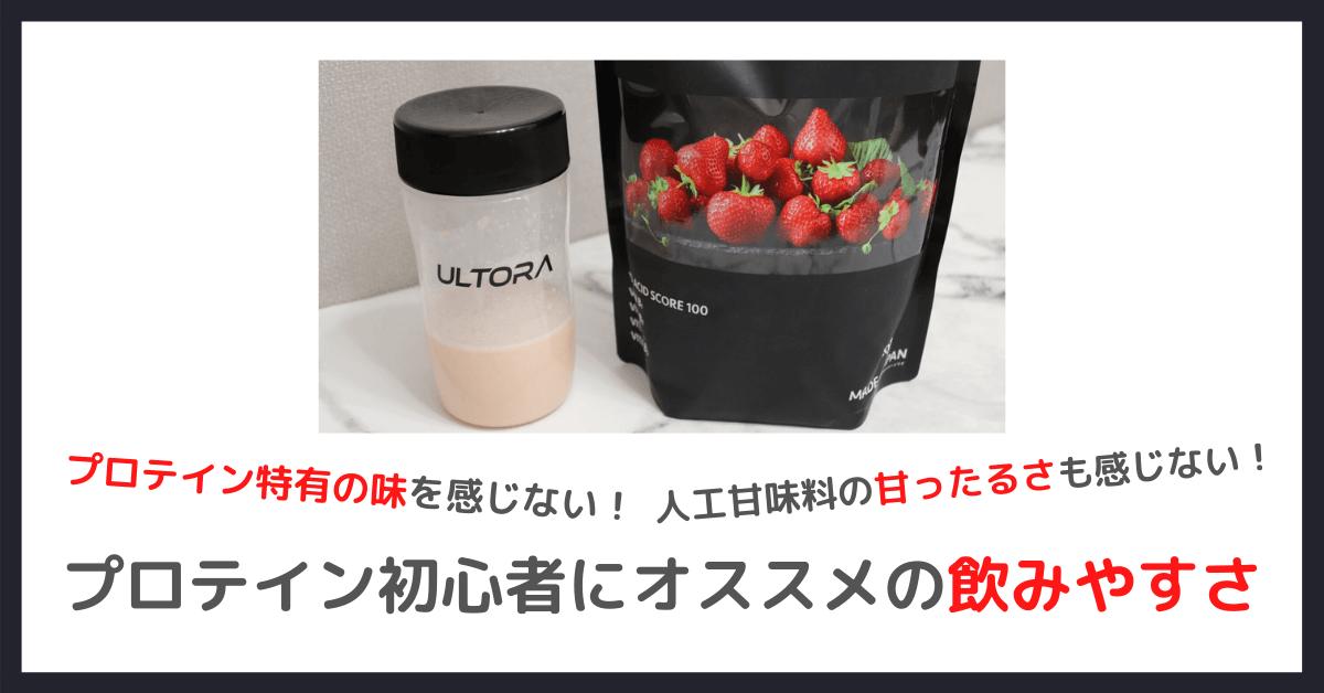 ULTORA ホエイダイエットプロテインの感想①|プロテイン初心者でも本当に飲みやすい味わい!
