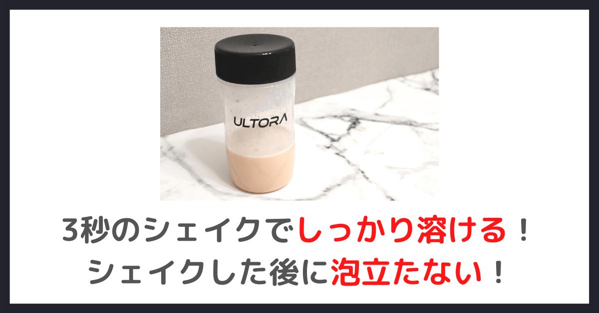 ULTORA ホエイダイエットプロテインの感想②|溶けやすくて3秒ですぐ飲める!