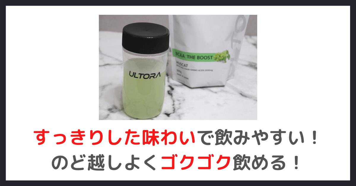 ULTORA BCAA ザ・ブーストの感想②|すっきりした味わいでゴクゴク飲める!