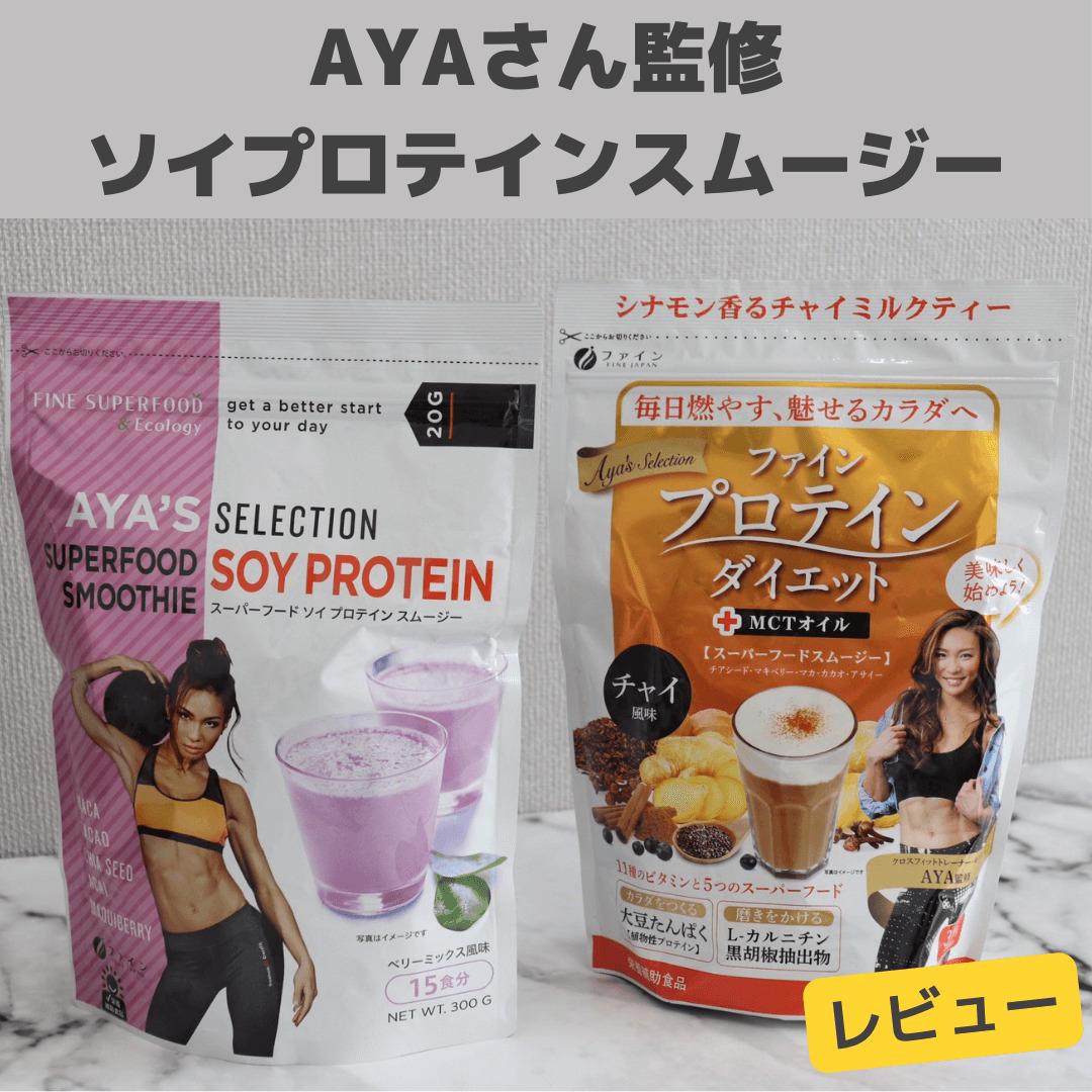 AYAさん監修ソイプロテインスムージー レビュー|スーパーフード使用で美容と健康におすすめ!
