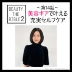 ビューティーザバイブル シーズン2 【美容ギア】松本千登世さん『美容ギアで叶える充実セルフケア』美容アイテム・商品まとめ