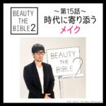 ビューティーザバイブル シーズン2 【メイク】河北裕介さん『時代に寄り添うメイク』美容アイテム・商品まとめ