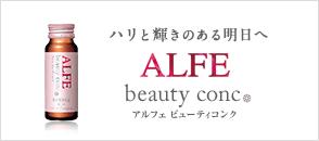 石井美保さんがオススメの美容食品「ALFE(アルフェ)」についてインスタグラムで魅力を解説!自分に合うアルフェの選び方は?