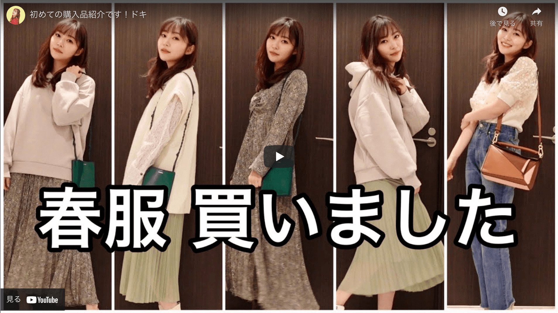 """指原莉乃さんが""""春服 購入品""""を紹介する動画を公開!"""