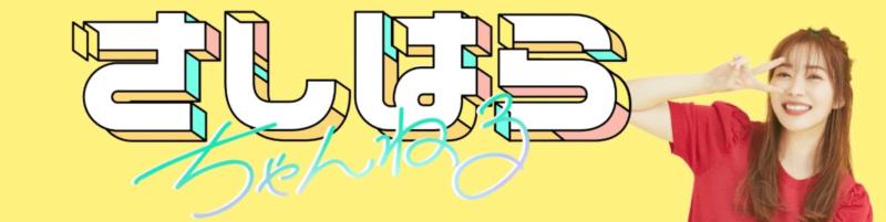 指原莉乃さんのYoutube「さしはらちゃんねる」が面白い!