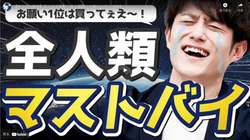 マコなり社長が『【売り切れ確実】泣くほど感動!全人類買って欲しいモノ TOP5』を公開