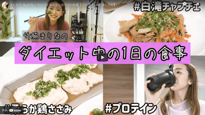 竹脇まりなさんが『ダイエット中の1日の食事』を公開!