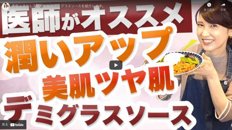 美肌デミグラスソース レシピ|友利新さんオススメのストレス軽減ソース!