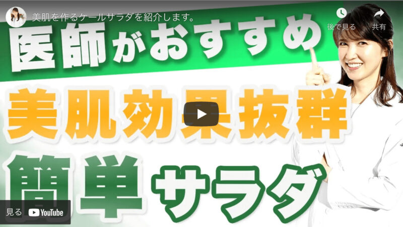 美肌ケールサラダ レシピ|友利新さんオススメの簡単サラダ!【新'sキッチン】