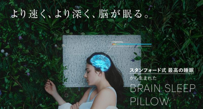 「ブレインスリープピロー」=「脳が眠る枕」