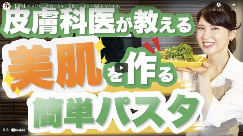 美肌パスタ レシピ|友利新さんオススメの栄養たっぷりパスタ!【新'sキッチン】