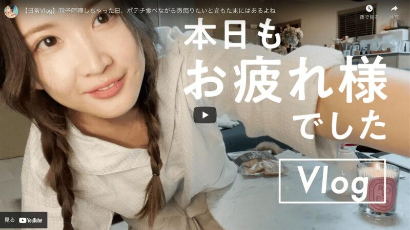 紗栄子さんが「日常Vlog リアルな夜の過ごし方〜親子喧嘩しちゃった日など〜」を公開