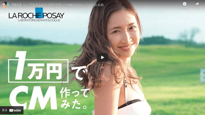 紗栄子さんが「1万円でラ ロッシュポゼのCMを撮影する動画」を公開
