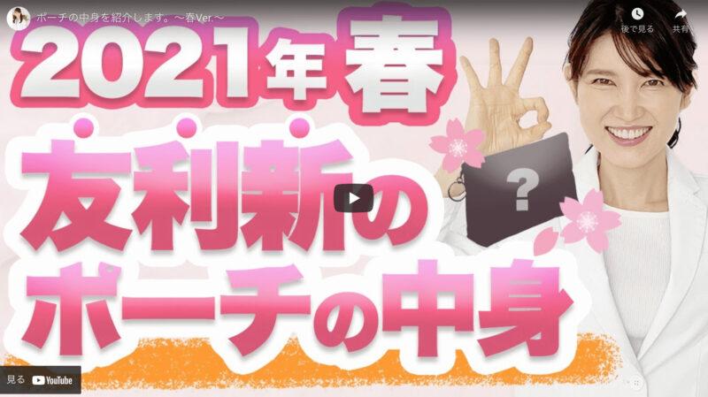 友利新さんが「ポーチの中身 2021年春バージョン」を公開