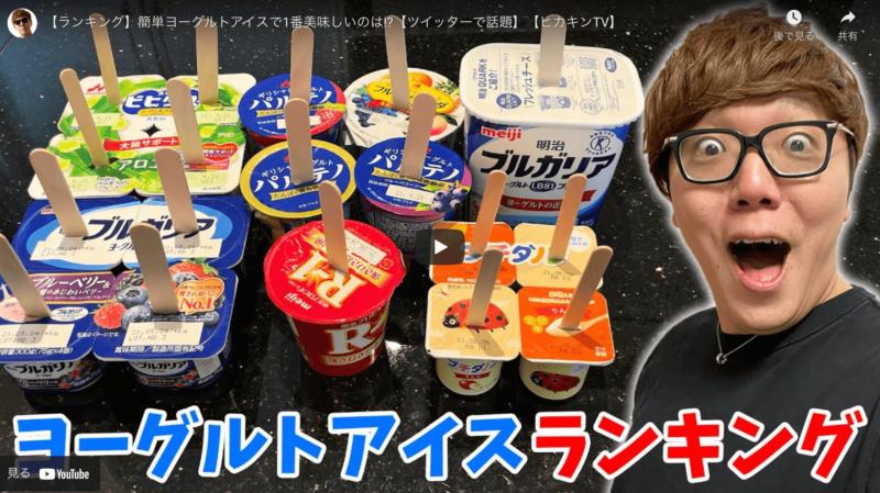 ヒカキンがTwitterで話題の『ヨーグルトアイス』のランキング動画を公開!