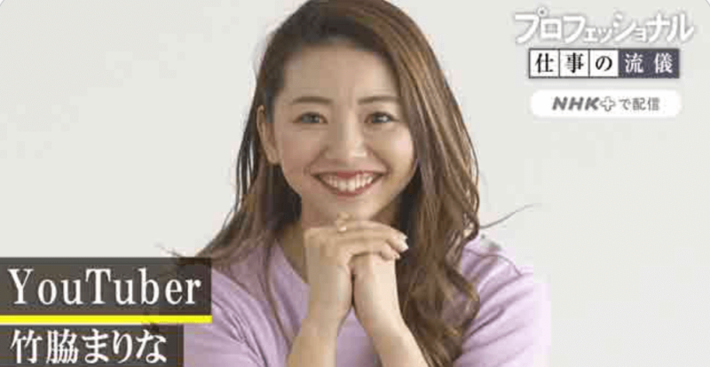 「NHKプロフェッショナル仕事の流儀」に宅トレYouTuberの竹脇まりなさんが出演!