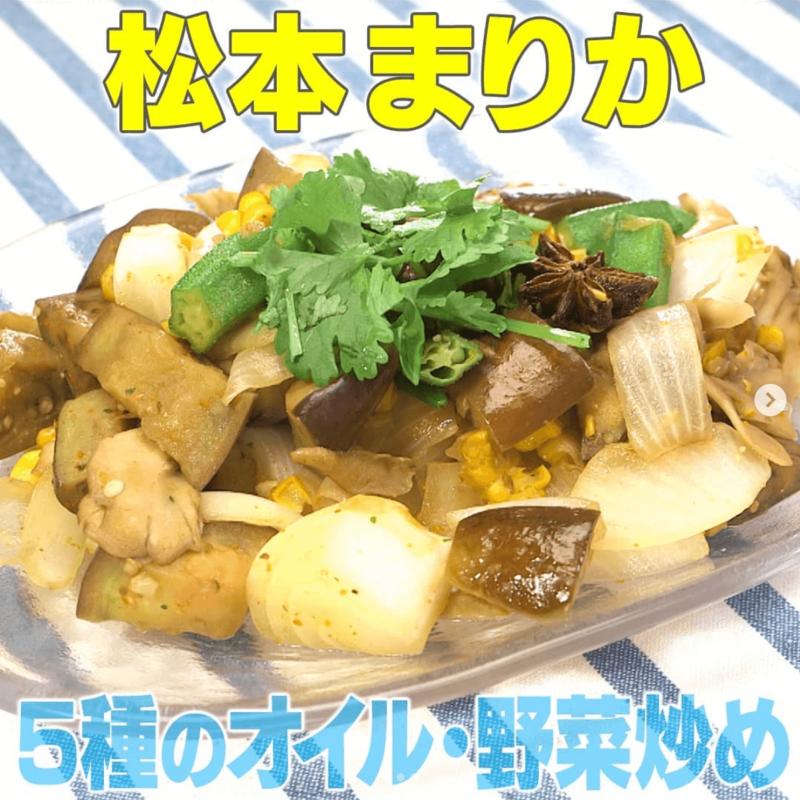 松本まりかさん愛用オイルレシピ①|5種オイルの野菜炒め
