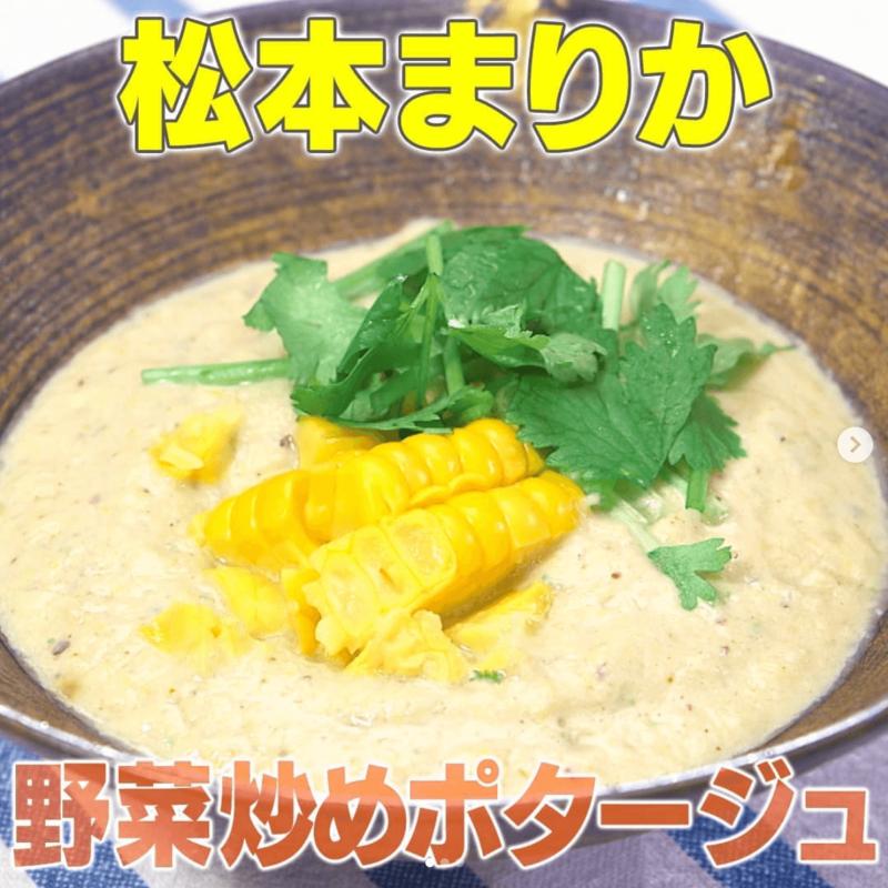 松本まりかさん愛用オイルレシピ②|オイル野菜のポタージュ