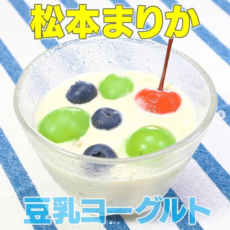 松本まりかさん愛用オイルレシピ③|豆乳フルーツヨーグルト+オイル