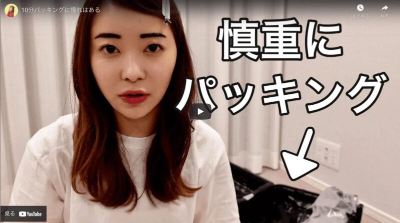 """指原莉乃さんが""""プチ旅行のパッキング""""で愛用品を紹介する動画を公開!"""