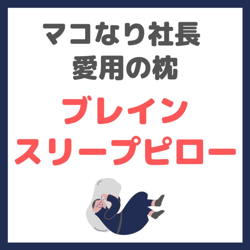 マコなり社長愛用枕「ブレインスリープピロー」|メリット・デメリット・口コミ・評判・特徴は?