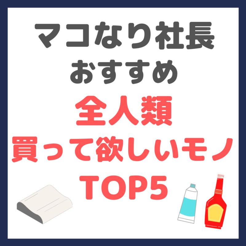 マコなり社長おすすめ|全人類買って欲しいモノTOP5 まとめ 〜全人類マストバイ!〜