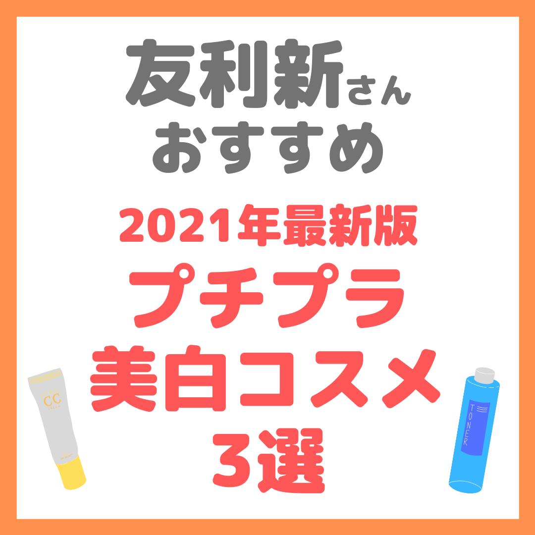 友利新さんオススメ|2021年最新プチプラ美白コスメ 3選 まとめ