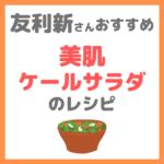 友利新さんオススメ 美肌ケールサラダのレシピ|簡単サラダの作り方!【新'sキッチン】