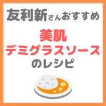 友利新さんオススメ 美肌デミグラスソースのレシピ|ストレス軽減にもなるソースの作り方!【新'sキッチン】