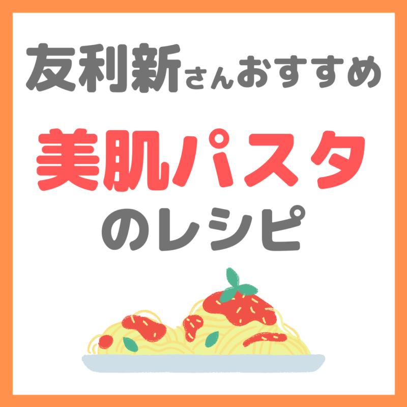 友利新さんオススメ 美肌パスタのレシピ|栄養たっぷりパスタの作り方!【新'sキッチン】