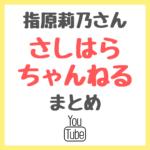 指原莉乃さんのYoutube「さしはらちゃんねる」まとめ 〜愛用コスメやレシピなども紹介〜