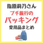 指原莉乃さん プチ旅行のパッキング 愛用品 まとめ 〜化粧ポーチの中身や美容アイテムも紹介!〜