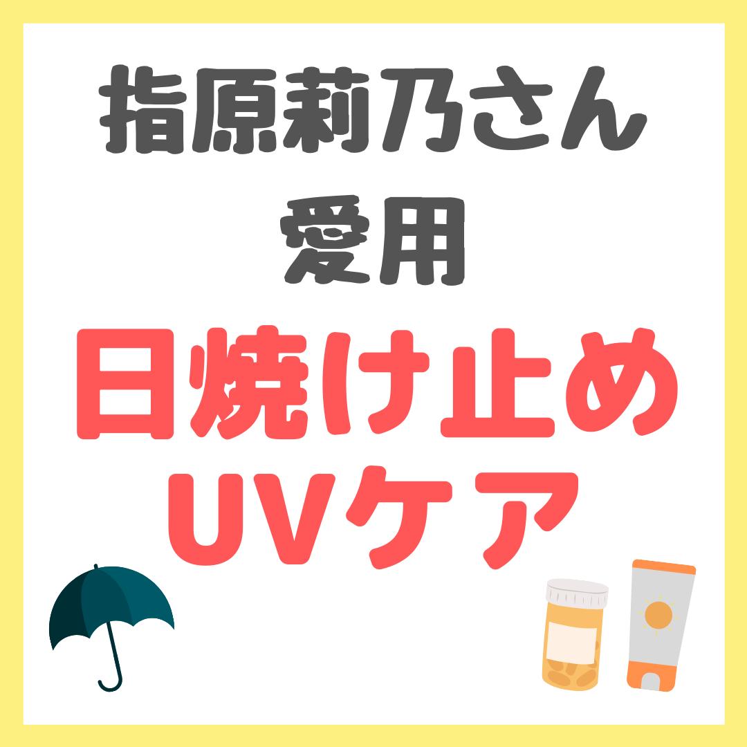 指原莉乃さん愛用の日焼け止め・UVケア 6選