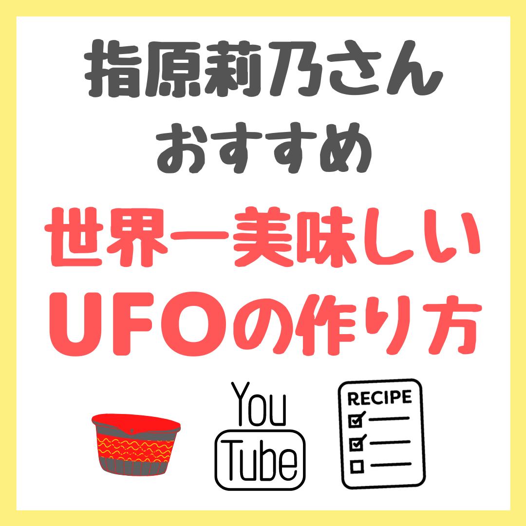 指原莉乃さんおすすめレシピ|世界一美味しいUFOの作り方!Youtubeで公開!