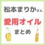 松本まりかさん愛用オイル まとめ(MCT・インカインチ・アボカド・ココナッツ・ごま油・亜麻仁など)