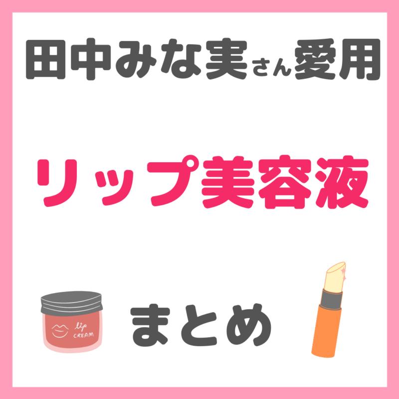 【田中みな実さん愛用】リップ美容液まとめ|田中みな実さんの唇ケア方法も!