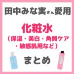 【田中みな実さん愛用化粧水 11選】保湿・美白・角質ケア・敏感肌用など愛用品まとめ