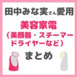 【田中みな実さん愛用】美容家電(美顔器・スチーマー・ドライヤーなど)まとめ