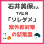 石井美保さん「ソレダメ」出演|紫外線対策の新常識!予防・食事・日傘の新常識を伝授!(4/28 放送)