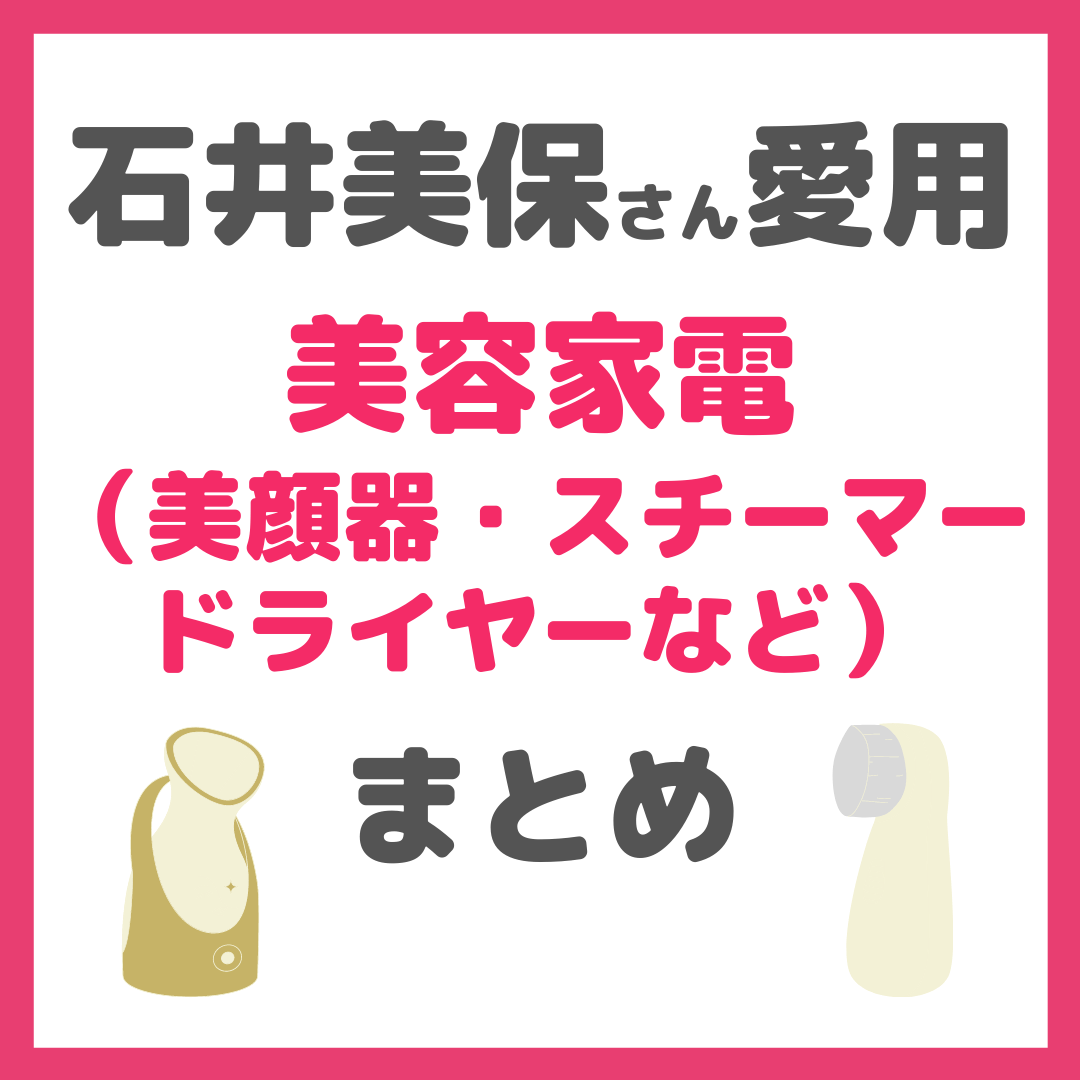 【石井美保さん愛用】美容家電(美顔器・スチーマー・ドライヤーなど)まとめ