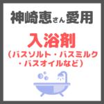 【神崎恵さん愛用】入浴剤(バスソルト・バスミルク・バスオイルなど)6選