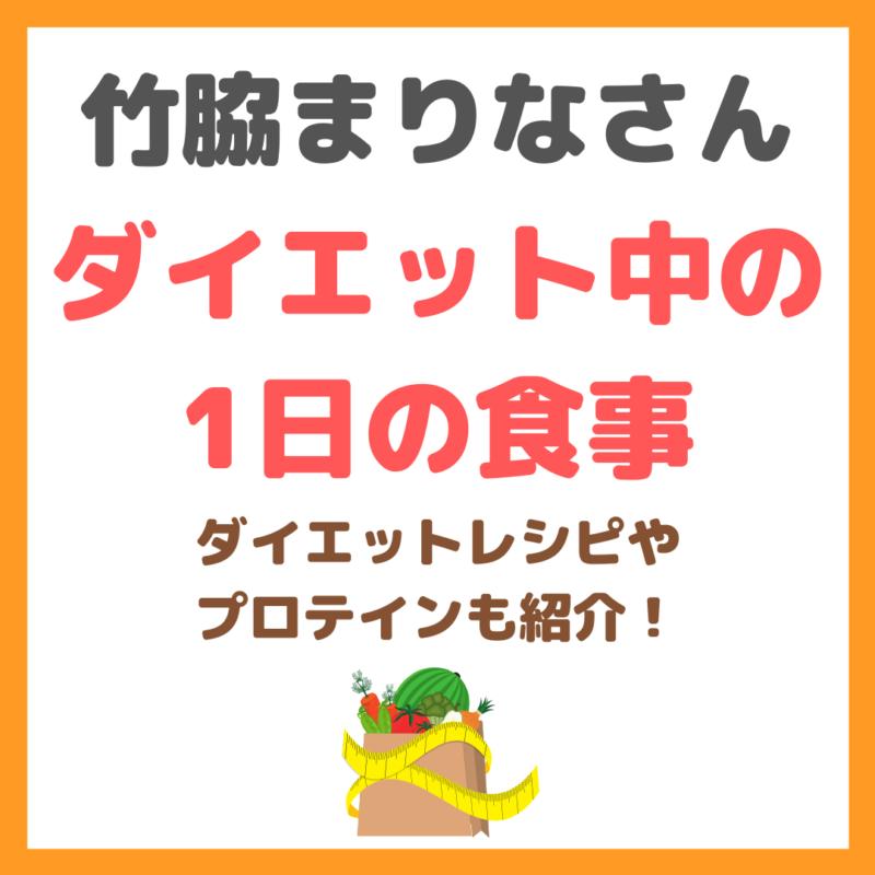 竹脇まりなさんのダイエット中の1日の食事 まとめ(ダイエットレシピや愛用プロテインも紹介!)