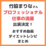 竹脇まりなさんがNHKプロフェッショナル仕事の流儀に出演決定!|おすすめ動画やレシピをまとめてご紹介!
