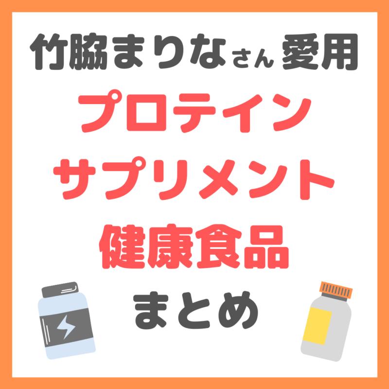 竹脇まりなさん愛用プロテイン・サプリメント・健康食品 まとめ