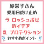 紗栄子さん愛用日焼け止め「ラ ロッシュポゼ UVイデア XL プロテクション」のおすすめポイント