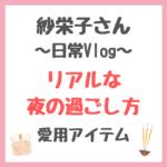 紗栄子さん日常Vlog リアルな夜の過ごし方 まとめ 〜親子喧嘩しちゃった日など〜