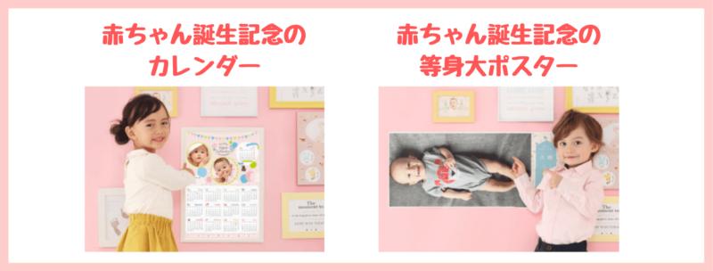 ママ・プレママが無料で貰えるもの④|赤ちゃん誕生記念の等身大ポスター or カレンダー【ミルポッシェ】