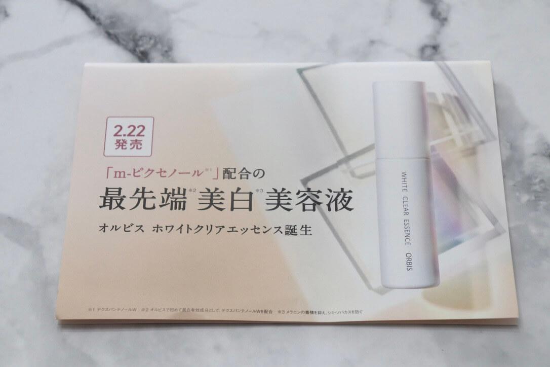 オルビス購入品|石井美保さんおすすめ洗顔「オルビスユードットウォッシュ」とクレンジング「オルビスオフクリーム」に、話題の美白美容液も!