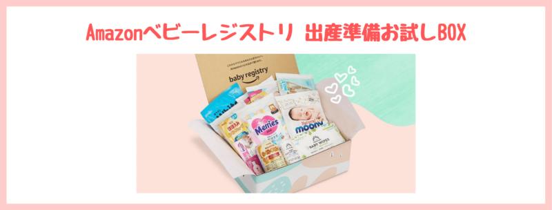 ママ・プレママが無料で貰えるもの⑥|出産準備お試しBOX【Amazonベビーレジストリ】