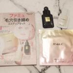 VOCE(ヴォーチェ) 6月号|FEMMUE(ファミュ)のシートマスク届きました!